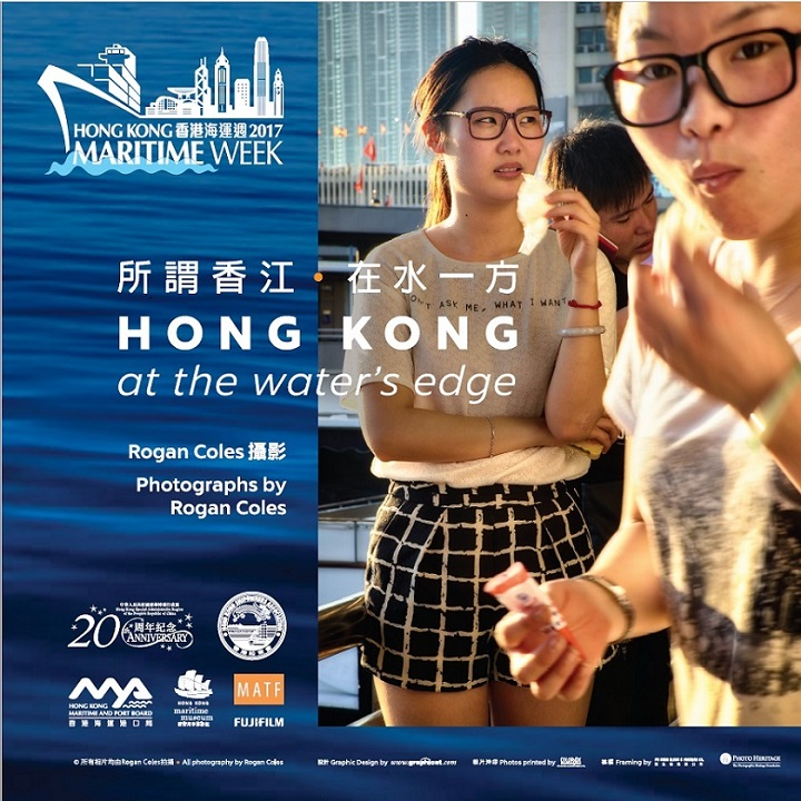 """Poster used to anchor the """"HONG KONG, at the water's edge"""" exhibition at the Hong Kong Maritime Museum."""